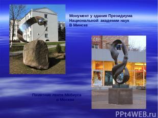 Монумент у здания Президиума Национальной академии наук В Минске Памятник ленте
