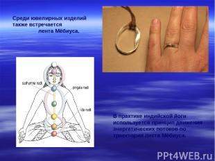 В практике индийской йоги используется принцип движения энергетических потоков п