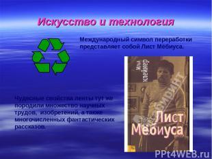 Искусство и технология Международный символ переработки представляет собой Лист