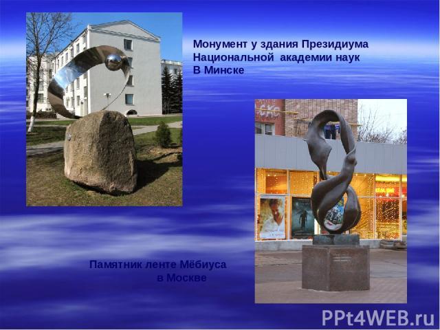 Монумент у здания Президиума Национальной академии наук В Минске Памятник ленте Мёбиуса в Москве