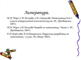 Литература. М.И. Моро, С.И. Волкова, С.В. Степанова. Математика для 1 класса чет