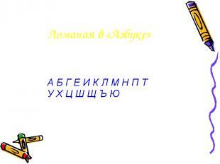 Ломаная в «Азбуке»