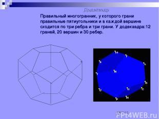 Додекаэдр Правильный многогранник, у которого грани правильные пятиугольники и в