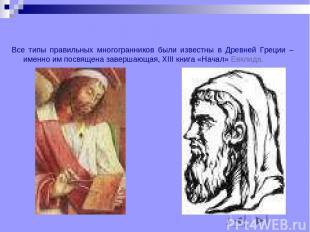Немного истории Все типы правильных многогранников были известны в Древней Греци