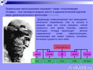 Правильные многогранники называют также «платоновыми телами» - они занимали видн