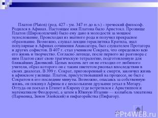 Платон Платон (Platon) (род. 427 - ум. 347 гг.до н.э.) - греческий философ. Роди