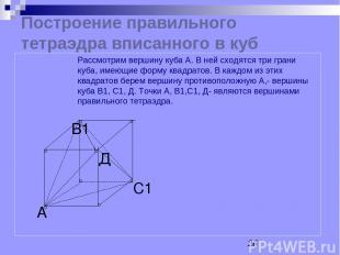 Построение правильного тетраэдра вписанного в куб С1 В1 А Рассмотрим вершину куб