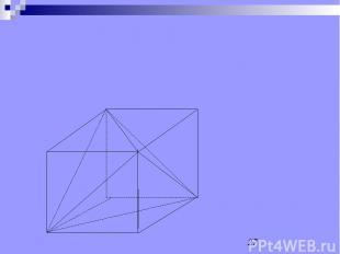 Построение правильного тетраэдра