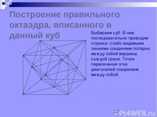 Построение правильного октаэдра, вписанного в данный куб Выбираем куб. В нем пос