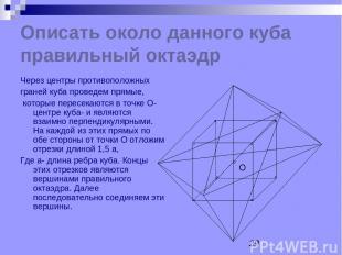 Описать около данного куба правильный октаэдр Через центры противоположных гране