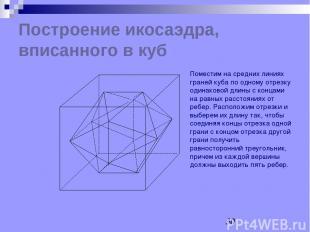 Построение икосаэдра, вписанного в куб Поместим на средних линиях граней куба по