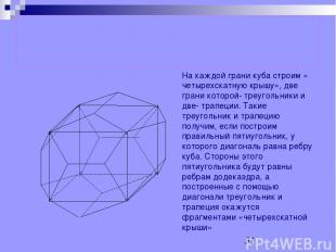 Построение додекаэдра, описанного около куба На каждой грани куба строим « четыр
