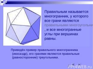 Правильным называется многогранник, у которого все грани являются правильными мн