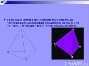 Правильный многогранник, у которого грани правильные треугольники и в каждой вер