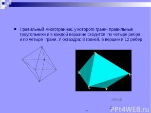 ОКТАЭДР Правильный многогранник, у которого грани- правильные треугольники и в к