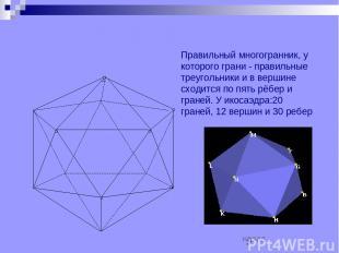ИКОСОЭДР Правильный многогранник, у которого грани - правильные треугольники и в