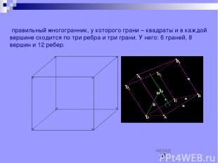 КУБ -правильный многогранник, у которого грани – квадраты и в каждой вершине схо