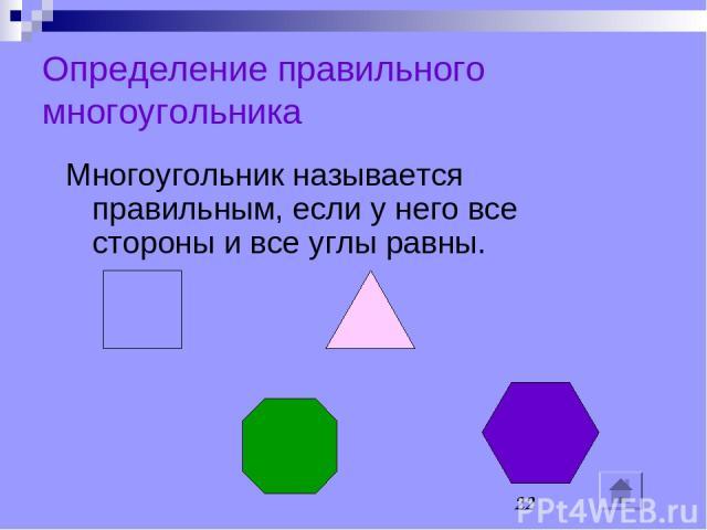 Определение правильного многоугольника Многоугольник называется правильным, если у него все стороны и все углы равны.