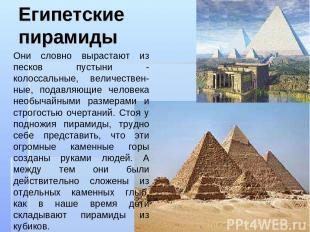 Египетские пирамиды Они словно вырастают из песков пустыни - колоссальные, велич