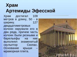 Храм Артемиды Эфесской Храм достигал 109 метров в длину, 50 - в ширину. 127 двад