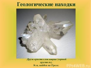 Друза кристаллов кварца (горный хрусталь), 9см, найден на Урале. Геологические