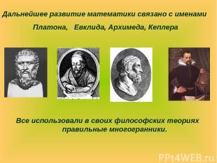 Все использовали в своих философских теориях правильные многогранники. Дальнейше