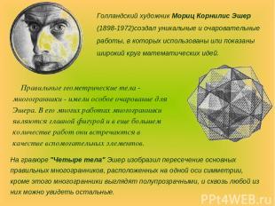 Правильные геометрические тела - многогранники - имели особое очарование для Эше