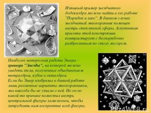 """Изящный пример звездчатого додекаэдра можно найти в его работе """"Порядок и хаос""""."""