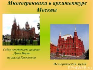 Многогранники в архитектуре Москвы Собор непорочного зачатия Девы Марии на малой