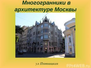 ул Пятницкая Многогранники в архитектуре Москвы
