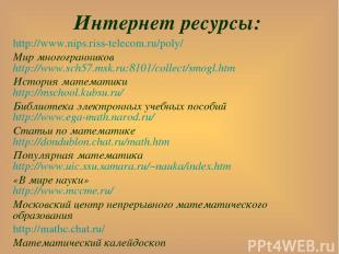 Интернет ресурсы: http://www.nips.riss-telecom.ru/poly/ Мир многогранников http: