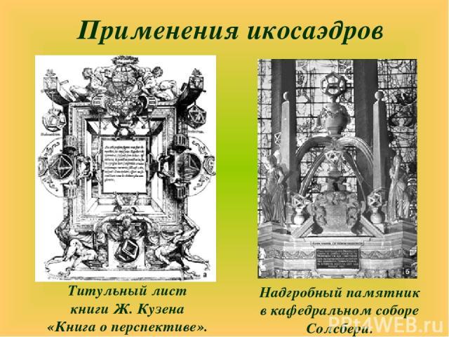 Применения икосаэдров Титульный лист книги Ж. Кузена «Книга о перспективе». Надгробный памятник в кафедральном соборе Солсбери.