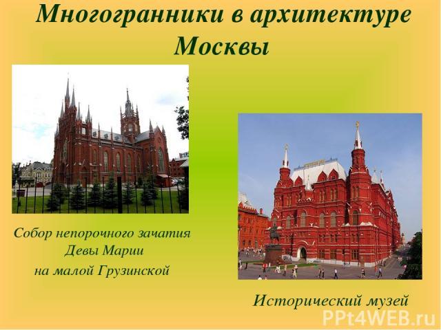 Многогранники в архитектуре Москвы Собор непорочного зачатия Девы Марии на малой Грузинской Исторический музей