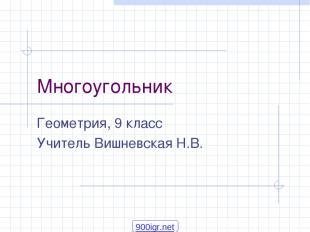 Многоугольник Геометрия, 9 класс Учитель Вишневская Н.В. 900igr.net
