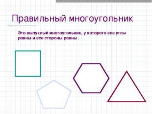 Правильный многоугольник Это выпуклый многоугольник, у которого все углы равны и
