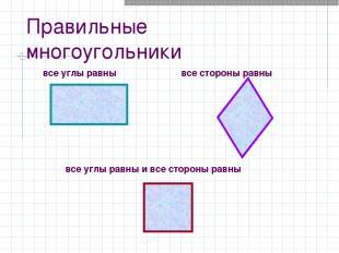 Правильные многоугольники все углы равны и все стороны равны все углы равны все
