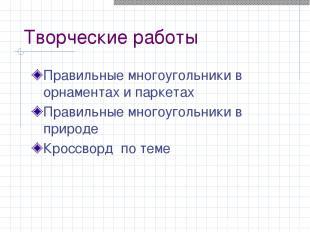 Творческие работы Правильные многоугольники в орнаментах и паркетах Правильные м