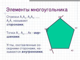 Отрезки А1А2, А2А3, …, АкА1 называют сторонами, Точки А1, А2,…Ак –вер-шинами. Уг