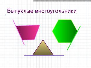 Выпуклые многоугольники