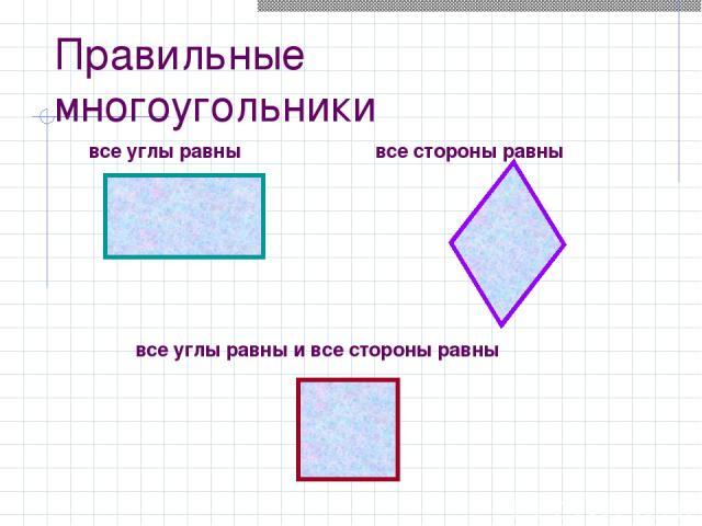 Правильные многоугольники все углы равны и все стороны равны все углы равны все стороны равны