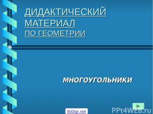 ДИДАКТИЧЕСКИЙ МАТЕРИАЛ ПО ГЕОМЕТРИИ МНОГОУГОЛЬНИКИ 900igr.net
