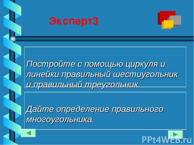 Эксперт3