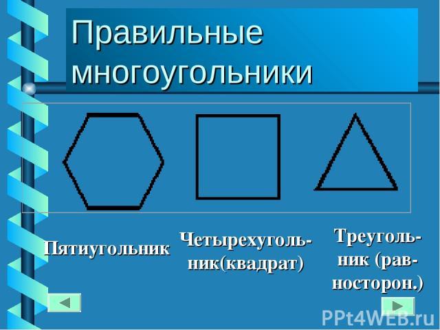 Пятиугольник Четырехуголь-ник(квадрат) Треуголь- ник (рав- носторон.) Правильные многоугольники