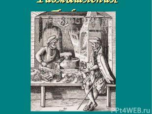 Размышления Пифагора