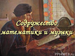 Содружество математики и музыки