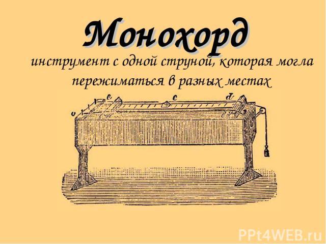 Монохорд инструмент с одной струной, которая могла пережиматься в разных местах