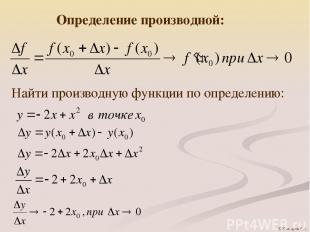 Определение производной: Найти производную функции по определению: © Комаров Р.А
