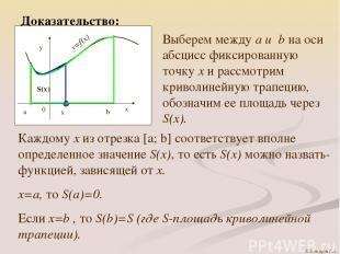Доказательство: Выберем между a и b на оси абсцисс фиксированную точку х и рассм