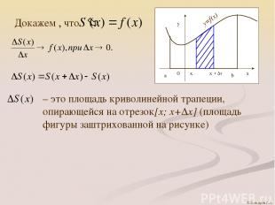 Докажем , что – это площадь криволинейной трапеции, опирающейся на отрезок[x; x+