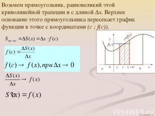 Возьмем прямоугольник, равновеликий этой криволинейной трапеции и с длиной ∆х. В
